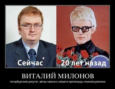 Vitaly Milonov